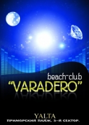Варадеро -самый чистый пляж!