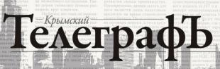 Крымский ТелеграфЪ