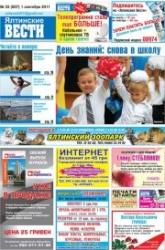 Ялтинские Вести