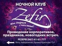 Ночной клуб Zefir