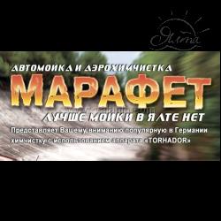 Автомойка - Марафет