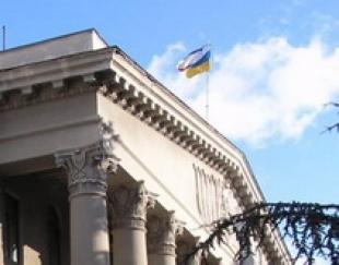 Городской совет Ялты