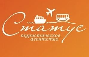 Туристическое агентство Статус