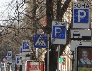 В Ялте за парковку пока можно не платить!