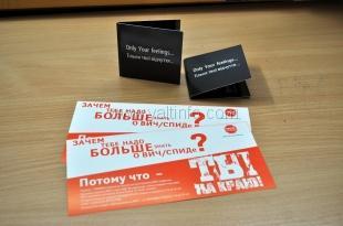 Акция «Анти СПИД» в Ялте