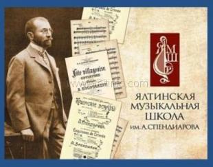 Ялтинская музыкальная школа имени Спендиарова отметила 110-летний юбилей