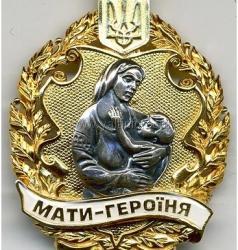 Тридцать одна ялтинка имеет звание «Мать-героиня»