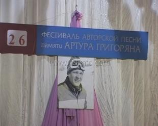 В Ялте пройдет Фестиваль авторской песни памяти Артура Григоряна