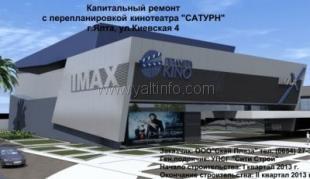 Ялтинский кинотеатр «Сатурн» станет IMAXом