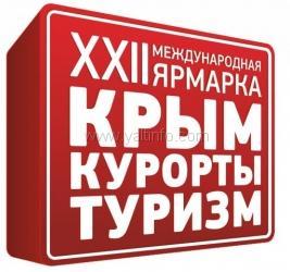 В Ялте пройдет XXII Международная туристическая ярмарка «Крым. Курорты. Туризм. 2013»