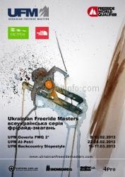 На Ай-Петри пройдет этап всеукраинских соревнований по фрирайду