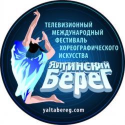 Весной в Ялте пройдет танцевальный фестиваль «Ялтинский берег»