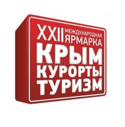 На туристической выставке в Ялте представят новые маршруты