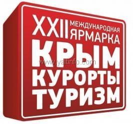 На туристической выставке в Ялте презентуют событийный туризм