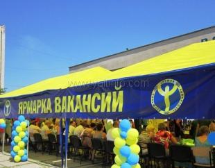 В Ялте проведут ярмарку вакансий