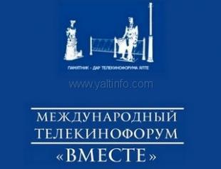 В сентябре в Ялте пройдет кинофорум «Вместе»