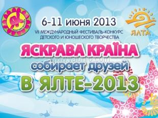 В Ялте проведут фестиваль детского и юношеского творчества «Яскрава країна»