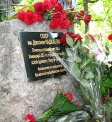 В Ялте открыли памятную доску командиру гвардейского полка