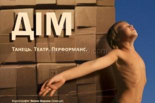 В Ялте пройдет международный танцевальный перформанс «ДОМ»