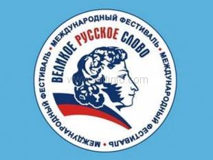 В Ялте открылся фестиваль «Великое русское слово»