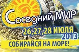Фестиваль музыки и актуального искусства «Соседний МИР»
