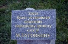 В Ялте заложили камень на месте будущего памятника Пуговкину