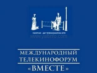 В ялтинском телекинофоруме «Вместе» поучаствуют представители 29 стран