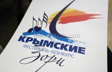 В Ялте представили логотип фестиваля «Крымские зори»