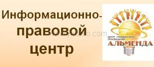 В Ялте открылся Информационно-правовой центр