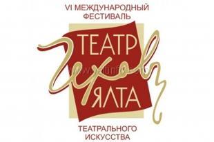 В Ялте пройдет фестиваль театрального искусства «Театр. Чехов. Ялта»