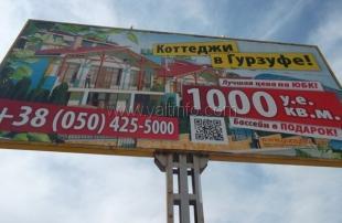 Рекламщики будут оштрафованы за элитные коттеджи на бил-бордах вдоль крымских дорог