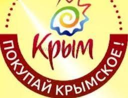 Четвертая выставка-ярмарка «Покупай крымское» в конце октября пройдет в Ялте
