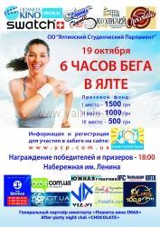В Ялте пройдет шестичасовой марафон