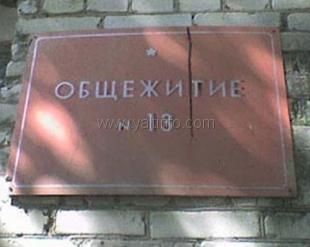 За год в Крыму в коммунальную собственность передано 22 общежития