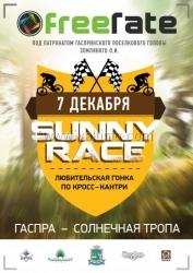В Ялте проведут любительскую велогонку «Freerate SunnyRace»