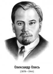 В Ялте почтили память Александра Олеся