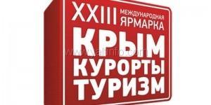 Начался прием  заявок на участие в ярмарке «Крым. Курорты. Туризм. 2014»