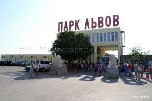 Первыми участники конкурса «Калейдоскоп чудес Крыма» стали  зоопарк и парк львов