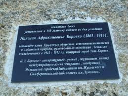 Группа ялтинцев и севастопольцев на Тепе-Кермен установила памятную доску