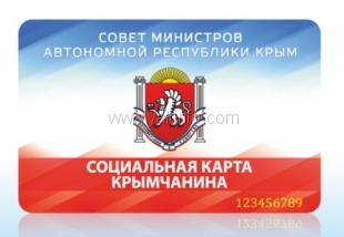 К проекту «Социальная карта крымчанина» присоединятся  санатории Крыма