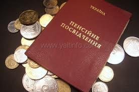 Заслуженные жители Ялты будут получать надбавки к пенсиям и пособиям