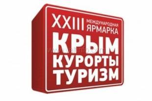 На туристической ярмарке в Ялте поднимут вопрос о круизном туризме
