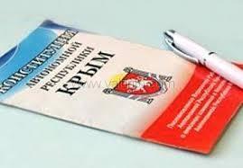 В Крыму начали разработку нового проекта Конституции