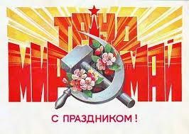 В Ялте проведут демонстрацию в честь праздника Весны и Труда