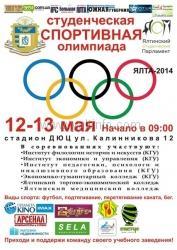 В Ялте состоится первая Студенческая Спортивная Олимпиада
