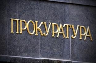 Прокуратура Ялты выявила очередной факт незаконной передачи участка в собственность