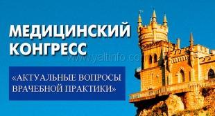 В Ялте впервые пройдет медицинский конгресс по актуальным вопросам врачебной практики