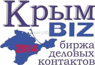 В Ялте откроется форум «Биржа деловых контактов «КРЫМ BIZ-2014»