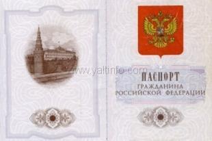 Паспорта граждан РФ получили почти 100 тыс. ялтинцев