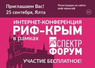 Российский Интернет Форум едет в Крым